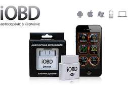 Адаптер OBDII iOBD Bluetooth
